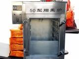 烟熏炉50型多少钱,50型烟熏炉生产厂家