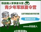 湖南常德品牌青少年正规军训 军事化夏令营