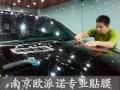 南京XPEL汽车透明膜江宁旗舰店