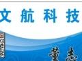 永通广场 文航科技