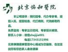 北京协和医院专家号代办.