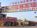南宁往返广西区内 广东 云南 贵州专线搬家 货物运输