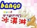 bango冰淇淋加盟