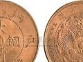 大清铜币丙午免费鉴定出手找哪里比较好