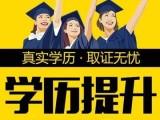 广州北区配资查询 专注学历提升,零基础考重点本科学历