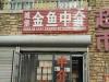秦皇岛房产3室2厅-76万元