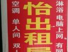 湖南农大 心怡家庭旅馆 空调麻将房/钟点房/日租/月租