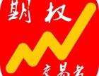 正规股票配资平台上海老牌股票配资金桥大通全国招商加盟