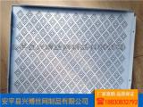 广东铝板方孔冲孔网 河北铝板方孔冲孔网供应商