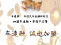 三明--车速融SP汽车金融服务平台加盟