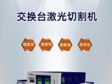 标克激光切割机光纤切割机实用型光纤切割机