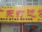 裕隆超市旁边 广东打边炉