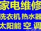 下梅林村洗衣机维修不脱水不洗涤维修
