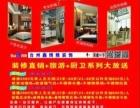 专业家庭精简装、套房、别墅装修、诚信服务、品质保证