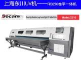 东川UV万能打印机板平一体