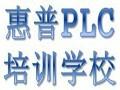 青岛惠普PLC培训学校青岛PLC培训