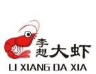 李想大虾火锅加盟费多香辣虾火锅加盟 干锅香辣虾加盟