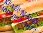 肯迪乐西式快餐加盟多少钱?湖北味美天下餐饮集团