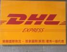 洛阳DHL快递上门取件电话 西关DHL一级代理