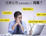 天津武清公司注册 财税咨询代理记账专业为您办理