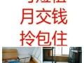 家庭型女子公寓招租180包取暖