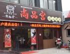 韩国纸上烤肉自助加盟 尚品宫韩式烤肉烧烤加盟费多少