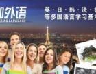 一玛当先 伽快学语 语众不同 八国外语习训基地