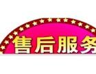 欢迎进入~西安海尔燃气灶(网站各点)24服务维修!