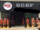 杭州慕玛披萨加盟费高不高 怎么开慕玛披萨加盟店