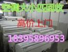 余姚市二手空调回收余姚饭店酒店空调桌椅设备回收