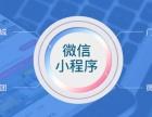 郑州科专业网站建设/微信小程序开发