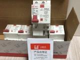 新疆漏电断路器_广州知名的漏电断路器厂是哪家
