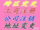 花都白云越秀荔湾公司的地址法人股东同区跨区变更