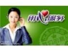 欢迎访问-南昌华帝燃气灶--(各中心)售后服务官方网站电话