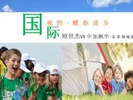 苏州暑期夏令营拓展首选欧世杰国际教育未来**夏令营