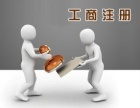 南昌工商注册一般纳税人申请服务