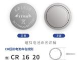 宜春纽扣电池CR锂锰系列一次电池生产供应