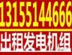芜湖合肥专业50KW-1000KW发电机组出租