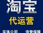 潍坊淘宝网店运营 潍坊淘宝装修运营 潍坊淘宝装修设计