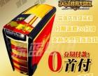 广州荔湾0首付 戴尔全系列笔记本 分期付款 实体店办理