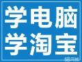 宁夏银川办公室文员学习0基础包学会,欢迎试听