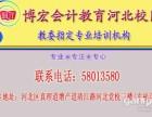 天津河北区零基础学会计哪家培训机构好(包教包会)