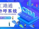 深圳電話機器人全自動外呼撥號