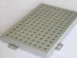 穿孔鋁單板 鋁單板 北京鋁單板廠家