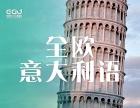 上海意大利语培训学校