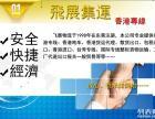 飛展集運香港台灣貨物運輸物流專線