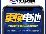 郑州花园路苹果手机手机解屏密码遗忘有人懂修吗