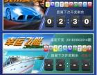 北京赛车机器人征途APP揽月APP