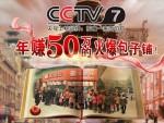 CCTV-7推荐品牌-蜀食一家五馅包 开包子店,年赚50万!