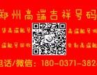 郑州手机靓号出售/回收/高端吉祥号码